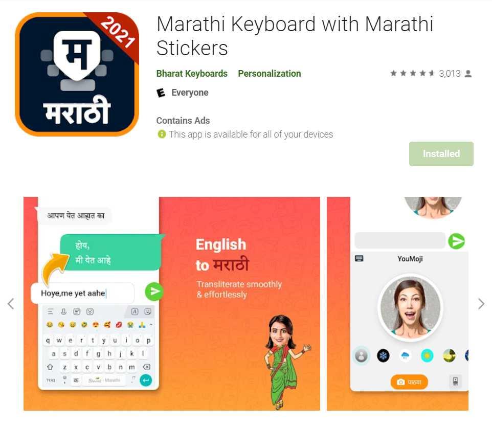 Marathi Keyboard App